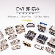 浅析连接器DVI/HDMI等高清晰度图像信号传输成功案例